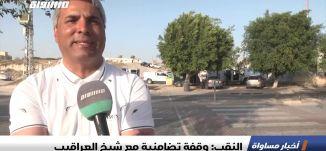 النقب: وقفة تضامنية مع شيخ العراقيب،تقرير،اخبار مساواة،22.5.2019،قناة مساواة