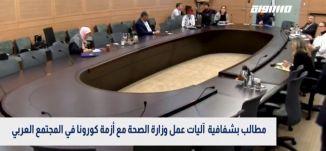 الشفافية غائبة عن تعامل الصحة مع العرب،الكاملة،بانوراما مساواة ،01.04.2020