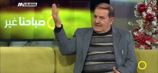 أخبار الرياضة، نبيل سلامة،صباحنا غير،13-12-2018،قناة مساواة الفضائية