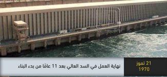 1970 - نهاية العمل في السد العالي بعد 11 عاما من بدء البناء - ذاكرة في التاريخ-21.7.2019،مساواة