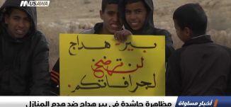 تظاهرة حاشدة في النقب،اخبار مساواة،20.12.2018- مساواة