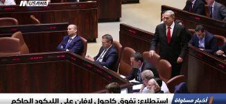 استطلاع: تفوق كاحول لافان على الليكود الحاكم،اخبار مساواة 5.4.2019، مساواة