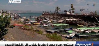 تقرير : مستوى مياه بحيرة طبريا يقترب إلى الخط الأسود، اخبار مساواة، 27-8-2018-مساواة