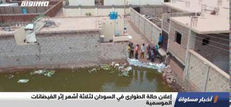 إعلان حالة الطوارئ في السودان لثلاثة أشهر إثر الفيضانات الموسمية،اخبارمساواة،07.09، مساواة