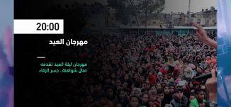 20:00 مهرجان العيد - فعاليات ثقافية هذا المساء - 04-6-2019 - مساواة