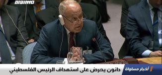 دانون يحرض على استهداف الرئيس الفلسطيني،اخبار مساواة ،11.02.2020،قناة مساواة الفضائية
