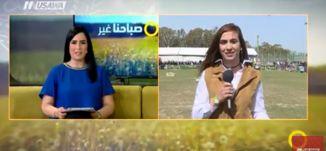 معرض الربيع لجمال الخيل العربي - إزدهار أبو ليل - صباحنا غير ، 23.3.2018 - قناة مساواة