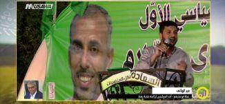 بدء الاستعدادات للانتخابات البلدية في رهط - عطا ابو مديغم - صباحنا غير- 16.8.2017- مساواة