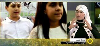 مؤسسة حدودنا السماء, ما هي هذه المؤسسة ما هي فعاليتها ؟- مها ابو حسين،صفاء قدح - صباحنا غير-5-6-2017
