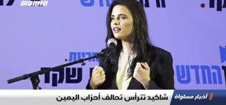 شاكيد تترأس تحالف أحزاب اليمين،اخبار مساواة 29.07.2019، قناة مساواة