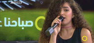 جرحونا برمش عين - ساندرا الحاج  - صباحنا غير -21.8.2017 - قناة مساواة الفضائية