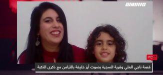 قصة ناجي العلي وقرية السجرة بصوت أرز خليفة بالتزامن مع ذكرى النكبة،لينا وأرز خليفة،المحتوى في رمضان9