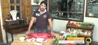 فقرة المطبخ - شوارما جورميه - #صباحنا_غير- 28-7-2016- قناة مساواة الفضائية