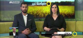 قناة مساواة : دورها وأهميتها الإعلامية ،مسعود غنايم،صباحنا غير، 18-6-2018،قناة مساواة الفضائية