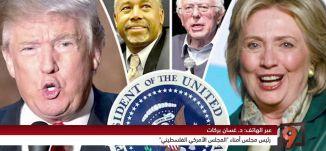 الانتخابات التمهيدية للرئاسة الأمريكية - 19-4-2016 -الكاملة -#التاسعة_مع_رمزي_حكيم- مساواة