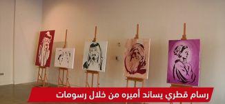 رسام قطري يساند أميرة من خلال رسومات  -view finder - 21-7-2017 - قناة مساواة الفضائية