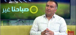 التغطية الإعلامية للأحداث ومتابعة قرارات المتابعة  - منعم حلبي - صباحنا غير- 23-7-2017 - قناة مساواة