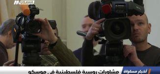 مشاورات روسية فلسطينية في موسكو،اخبار مساواة،21.12.2018، مساواة