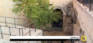 عين الكاميرا - باب العامود القدس،صباحنا غير،18-12-2018،قناة مساواة الفضائية