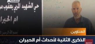 الذكرى الثانية لأحداث أم الحيران ،اخبار مساواة،20.1.2019- مساواة
