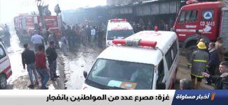 غزة: مصرع عدد من المواطنين بانفجار،اخبار مساواة ،05.03.2020،قناة مساواة الفضائية