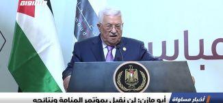 أبو مازن: لن نقبل بمؤتمر المنامة ونتائجه،اخبار مساواة 28.5.2019، قناة مساواة