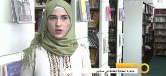 مبادرة المكتبة العامة في سخنين- 29-10-2015 - قناة مساواة الفضائية - Musawa Channel