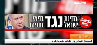 موقع واي نت الإسرائيلي  :المستشار القضائي قرّر : نتانياهو متهم بالرشوة،أكتواليا،23.11.1،قناة مساواة