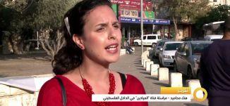 Musawachannel   وقفة احتجاجية تضامناً مع قناة الميادين   8 11 2015   قناة مساواة الفضائية