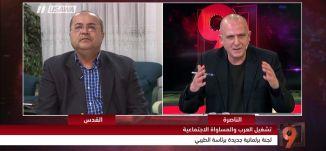 10% من مستخدمي القطاع العام،عرب،النائب أحمد الطيبي - التاسعة مع رمزي حكيم - 9.2.18 - قناة مساواة