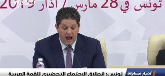 تونس: انطلاق الاجتماع التحضيري للقمة العربية ،اخبار مساواة 29.3.2019، مساواة