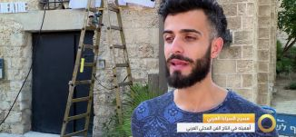 تقرير - مسرح السرايا العربي - اهميته في انتاج الفن المحلي العربي - #صباحنا_غير- 15-9-2016 -  مساواة