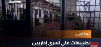 خمسة أسرى إداريين يتعرضون لتضييقات إسرائيلية.. عقب إضرابهم عن الطعام،اخبار مساواة،23.4.2019