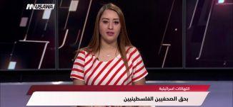 انتهاكات اسرائيلية بحق الصحفيين الفلسطينيين،عمر نزال،مترو الصحافة، 7.5.2018 ،مساواة
