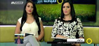 لجنة المتابعة ضد الاعتقالات الإدارية والسياسية - عبد الحكيم مفيد -  صباحنا غير -27.8.2017 - مساواة