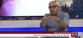 الحركة الاسلامية؛ لوائح اتهام ضد قيادات ونشطاء ، مصطفى سهيل - التاسعة - 12-5-2017 -  مساواة