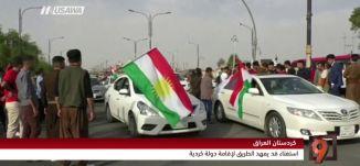 الأكراد يصوتون على حقهم في تقرير المصير !! - نزار حيدر - التاسعة - 26-9-2017