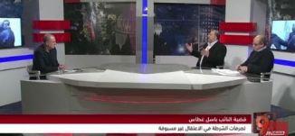 قضية النائب غطاس: التأتأة والاسترضاء، لماذا؟ - سعيد نفاع ود. منصور عباس ومحمد زيدان - 27-12