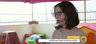 Musawachannel   أسس وممارسات الحوار السليم للأطفال   6 11 2015   قناة مساواة الفضائية    Musawa C