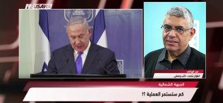 """روسيا اليوم : الجيش الإسرائيلي ينشر فيديو """"لعناصر من حزب الله داخل نفق""""،الكاملة،08-12-2018،مساواة"""
