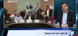 نتنياهو محاصر بالتهم، والسؤال متى سيقرر الذهاب الى انتخابات؟! - أيمن عودة  - التاسعة -23-2-2018