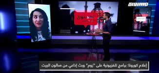 """إعلام كورونا: برامج تلفزيونية على """"زوم"""" وبث إذاعي من صالون البيت،هبة جوهر،المحتوى في رمضان،حلقة 3"""