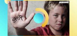 التربية القيميّة : هل علينا التحدث مع أولادنا عن أحداث العنف؟،الكاملة،صباجنا غير ،23.5.2019