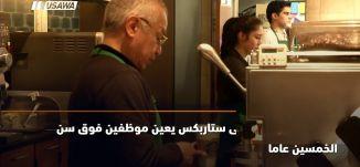 ب 60 ثانية -مكسيكو ستي: مقهى ستاربكس يعين موظفين فوق سن الخمسين عاما -اخبار مساواة،5-9-2018- مساواة