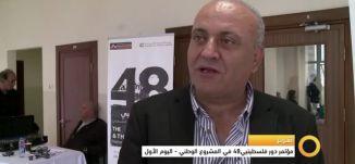 Musawachannel   مؤتمر دور فلسطيني 48 في المشروع الوطني 1  10 11 2015   قناة مساواة الفضائية