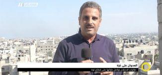 متابعة اخبار غزة - محمد ابو حطب - من خان يونس، الجزء الاول،صباحنا غير ،13-11-2018،قناة مساواة