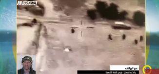 """قضية أم الحيران ... """"حادث دهس الشرطي لم يكن عملية"""" !! - رائد أبو القيعان، صباحنا غير، 7.2.2018"""