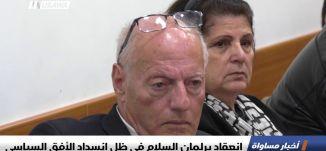 تقرير : انعقاد برلمان السلام في ظل انسداد الأفق السياسي ، اخبار مساواة، 28-11-2018-مساواة