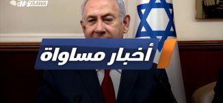 إسرائيل تقتطع أموال الفلسطينيين ،اخبار مساواة،17.2.2019- مساواة