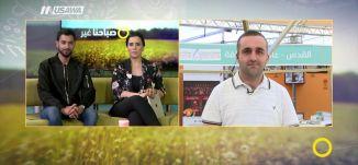 معرض فلسطين الدولي للكتاب الحادي عشر-صباحنا غير،8.5.2018،قناة مساواة الفضائية
